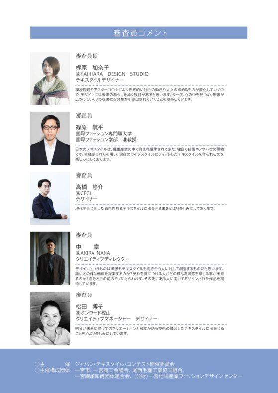 「ジャパン・テキスタイル・コンテスト2020」作品募集について(9/1~9/30締切)