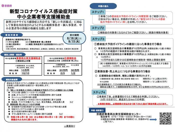 京都府 新型コロナ対策中小企業者等支援補助金について(9/15まで)