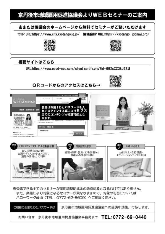 「WEBセミナー」への支援を行います!【新型コロナウイルス感染症関連】